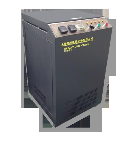 CQ-50C油污清洗机(简化版)