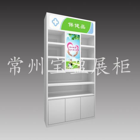 保健品展示柜