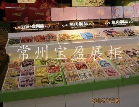 食品展示柜