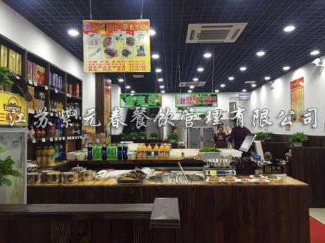 苏州紫元春牛肉火锅加盟