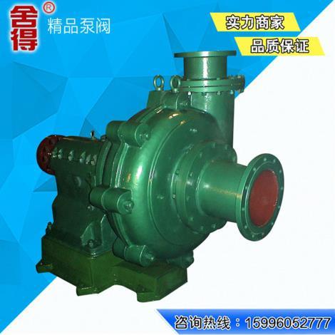 冶金煤炭专用泵