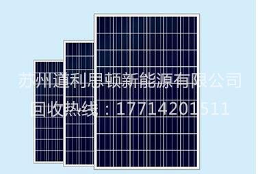 太阳能电池板回收价格