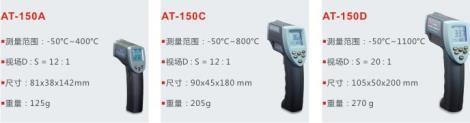 红外线测温仪 AT-150D型