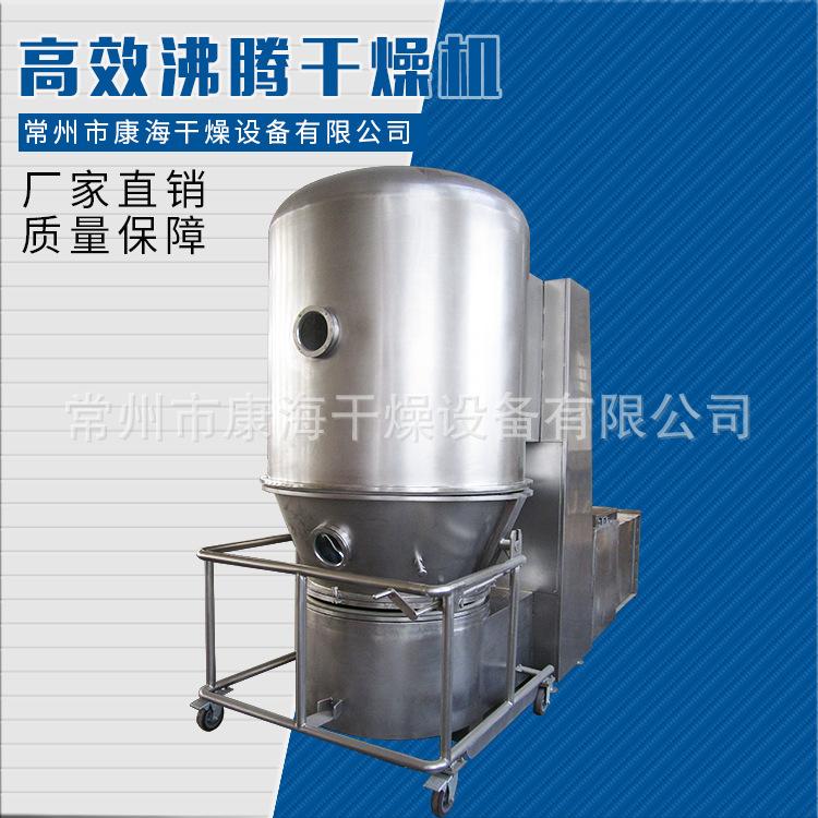 一步造粒机多功能沸腾制干燥机供货商