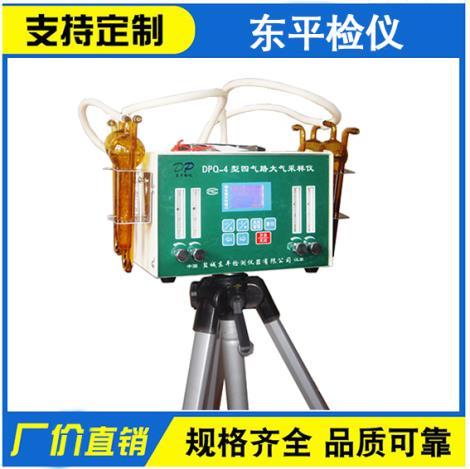 DPQ-4四气路大气采样仪