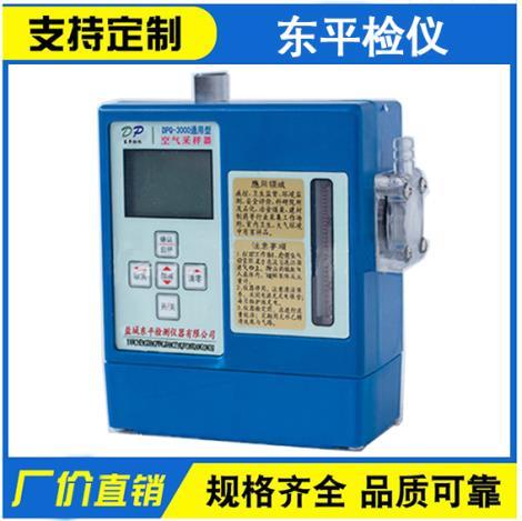 DPQ-3000通用型空气采样器