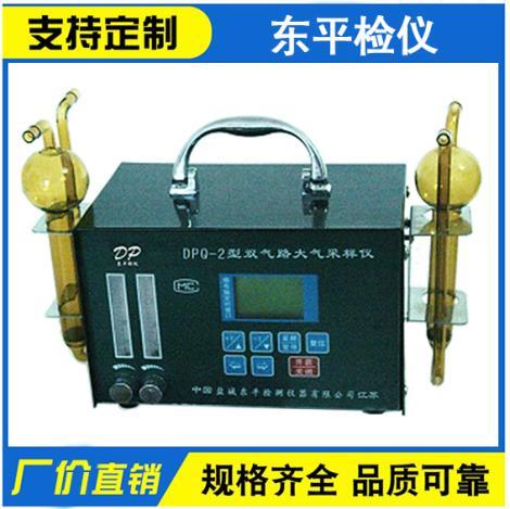 DPQ-2双气路大气采样仪