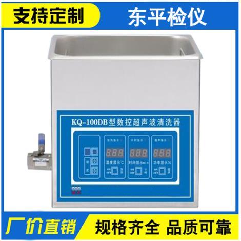 KQ-100DB超声波清洗器