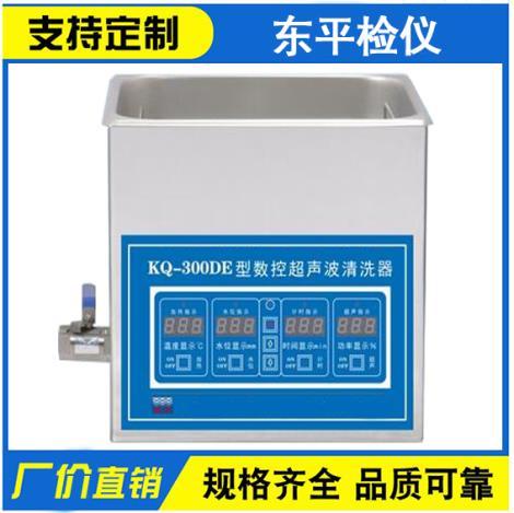 KQ-300DE超声波清洗器