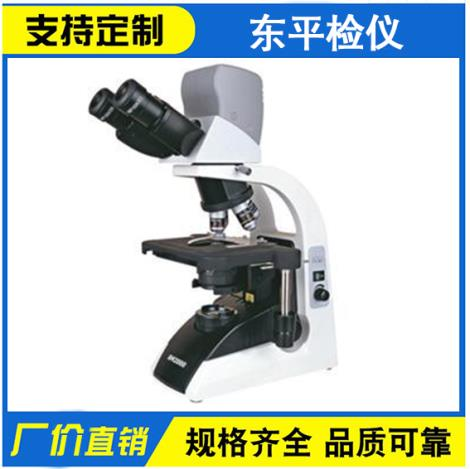 BM2000相衬显微镜