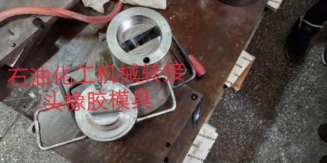 石油化工机械转接头橡胶模具设计