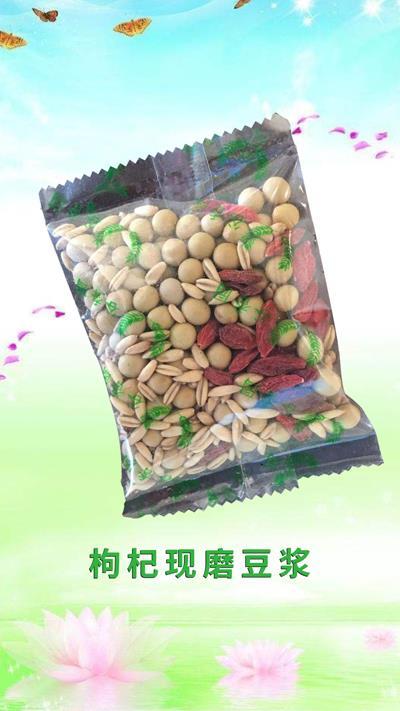 枸杞现磨豆浆