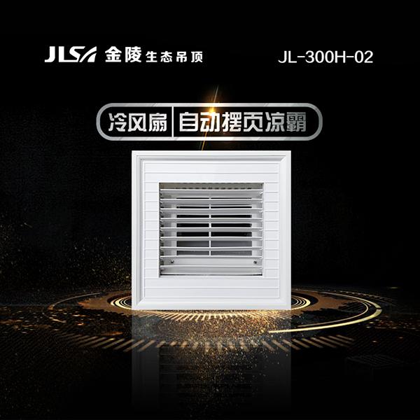 冷风扇 JL-300H-02