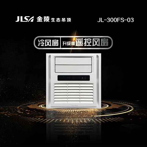 冷风扇 JL-300FS-03