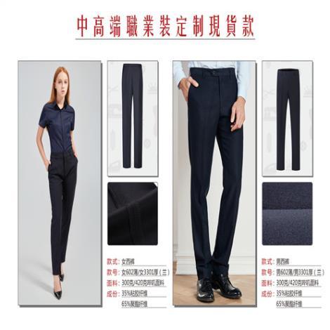 男女士西裤