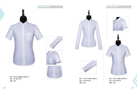 时尚衬衫定制