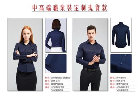 男士职业衬衫