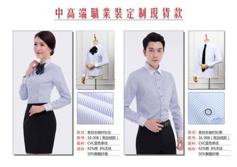 男士职业衬衫定制
