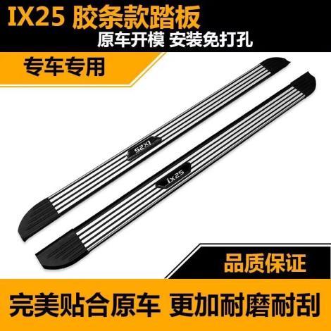 现代ix25脚踏板