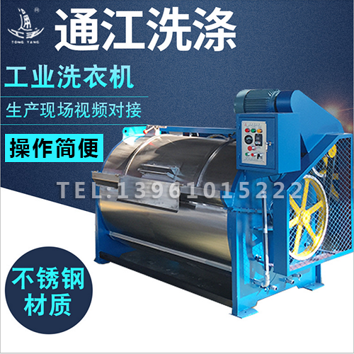 工业洗衣机