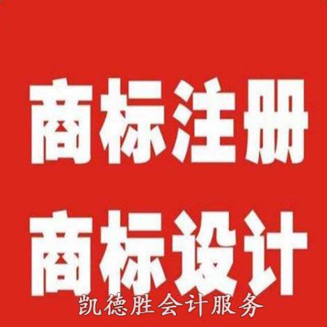 唐县商标注册