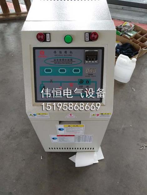 橡胶挤出机专用模温机价格