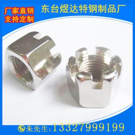 不锈钢槽型螺母