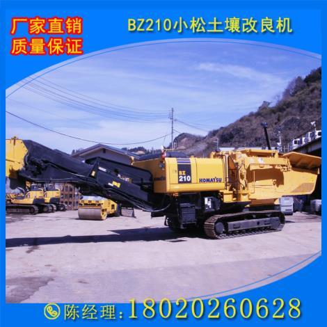 BZ210小松土壤改良机