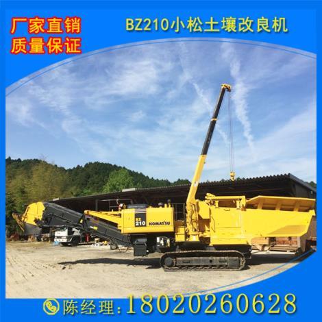 BZ210小松土壤改良机直销