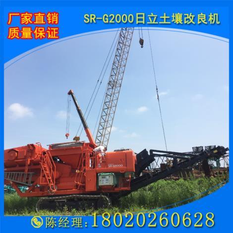 SR-G2000日立土壤改良机直销