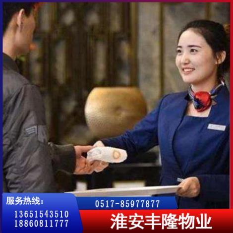 酒店企业服务