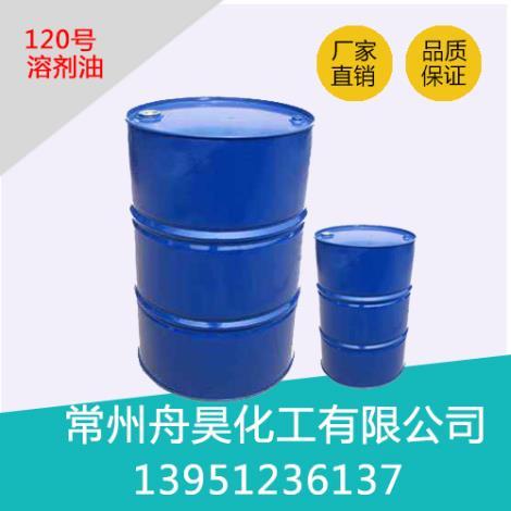 120号溶剂油供货商