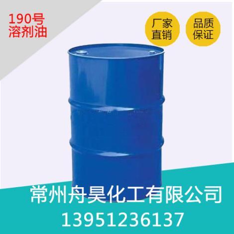 190号溶剂油价格