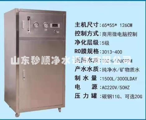 商务机水处理设备厂家