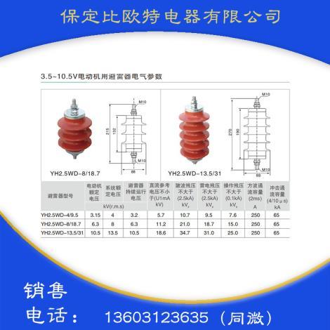 3.5~10.5V避雷器