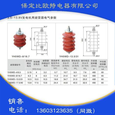 3.5~13.8V避雷器
